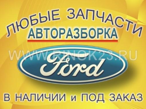 Разборка Ford в Динской, запчасти б/у в наличии с 1980-2015 г.