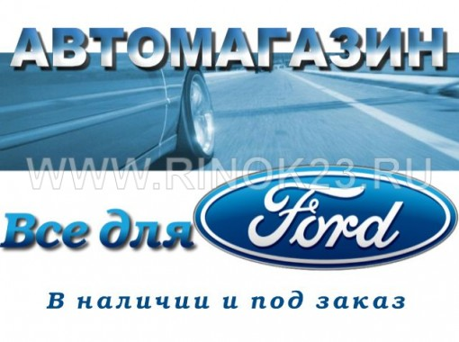 Автомагазин MY FORD Краснодар
