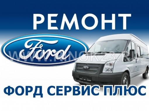 Ремонт микроавтобусов Ford Transit Краснодар СТО ФОРД СЕРВИС ПЛЮС