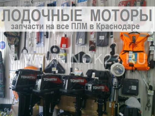 Лодки, катера,  подвесные Лодочные моторы в Краснодаре