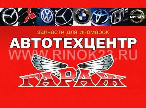 Автозапчасти для иномарок в Краснодаре магазин ГАРАЖ