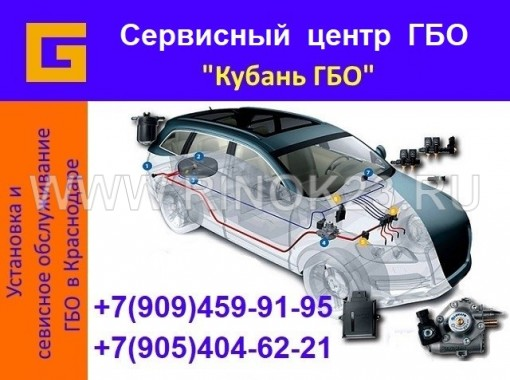 Установка ГБО на авто в Краснодаре автосервис КУБАНЬ ГБО
