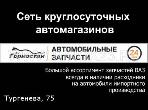 ГОРНОСТАЙ 24 часа автозапчасти круглосуточно на Тургенева, 75