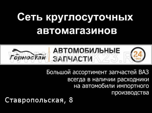 ГОРНОСТАЙ 24 часа автозапчасти круглосуточно на Ставропольской, 8
