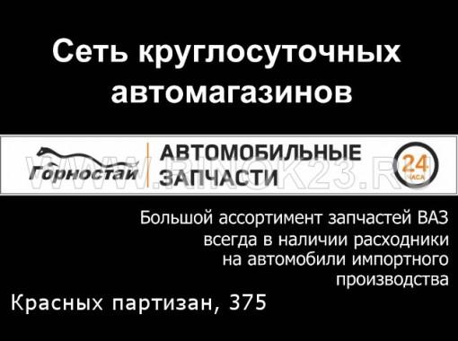 Горностай 24 часа автозапчасти круглосуточно Красных Партизан 375