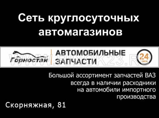 ГОРНОСТАЙ 24 часа автозапчасти круглосуточно на Скорняжной, 81