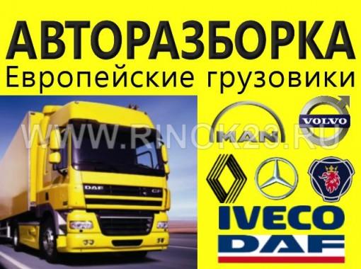 Разборка Европейских грузовиков прицепов грузовой разбор Динская