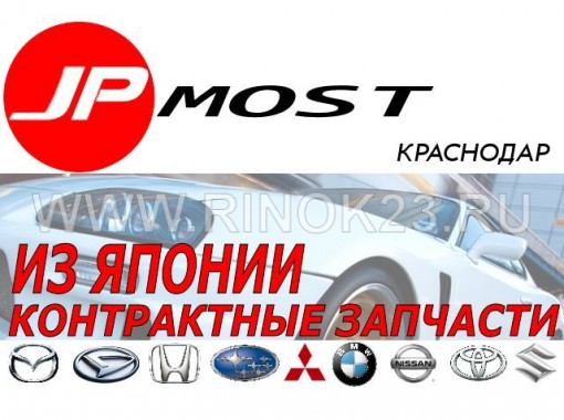 Авторазборка JPmost Краснодар