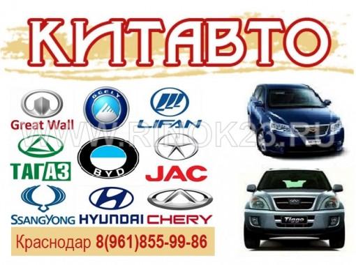 Запчасти на Китайские авто в Краснодаре магазин-склад КИТАВТО