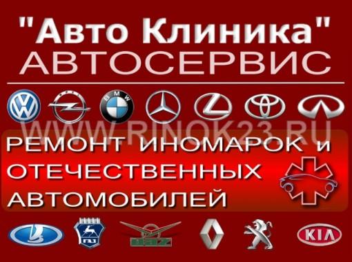 Ремонт, сервис иномарок и отечественных авто в Краснодаре СТО