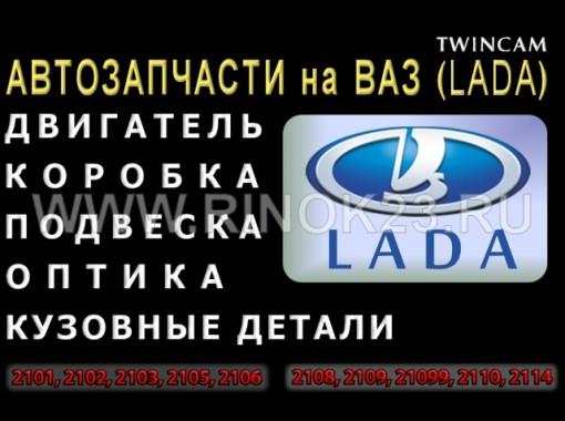 Автозапчасти ВАЗ в Краснодаре на все модели от классики до Лада Ларгус, Приора, Гранта в розницу по оптовым ценам.