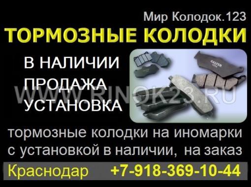 Тормозные колодки для авто Краснодар автомагазин Мир Колодок.123