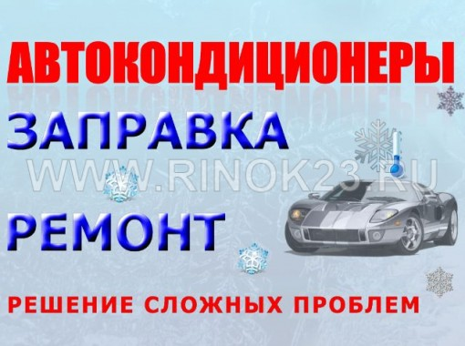 Заправка автокондиционеров, СТО Краснодар