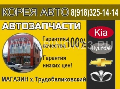 Магазин автозапчастей КОРЕЯ АВТО Славянск-на-Кубани