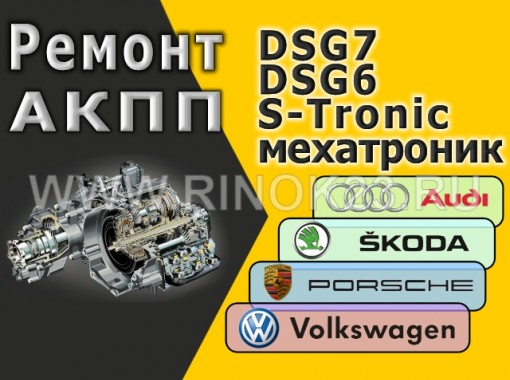 Ремонт DSG 6/7 S-Tronic в Краснодаре АКПП авто сервис «VAG23»