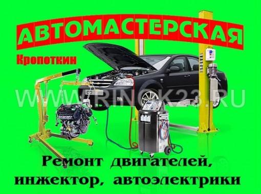 Ремонт легковых авто в Кропоткине СТО РОЗА ЛЮКСЕМБУРГ