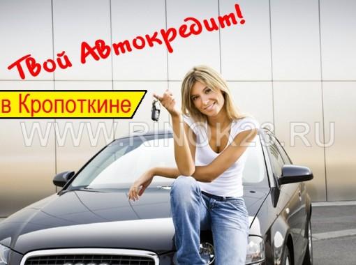 Получить, взять «Автокредит» в г. Кропоткине