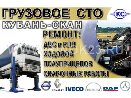 Ремонт грузовиков в Краснодаре Европа Америка СТО КУБАНЬ-СКАН