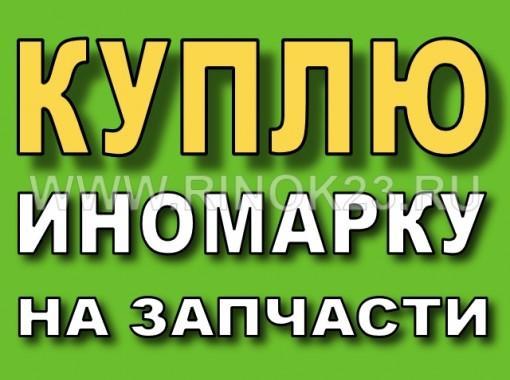 Выкуп авто на запчасти АВТОВЫКУП Краснодар