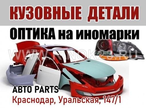Авторазборка АВТО PARTS