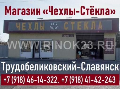 Чехлы для автомобиля х. Трудобеликовский магазин «Чехлы-Стекла»