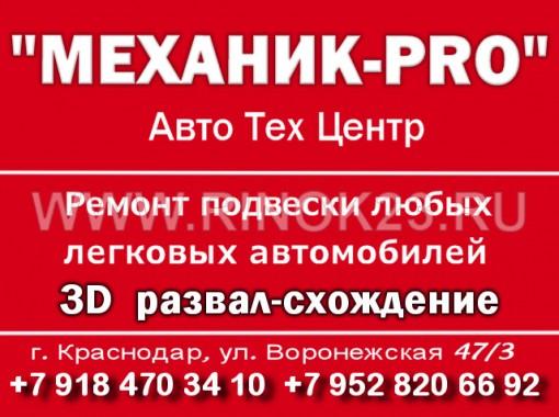 Развал-схождение на стенде 3D HUNTER СТО «МЕХАНИК-PRO»