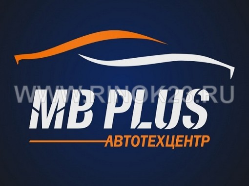 Ремонт Мерседес в Краснодаре автосервис MB PLUS