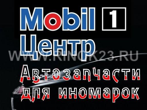 Автозапчасти на иномарки, подбор масла Mobil 1 Центр Краснодар