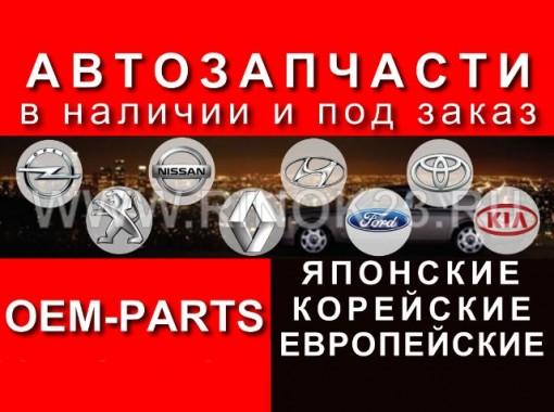 Запчасти на Японские Европейские авто Краснодар магазин OEM-PARTS