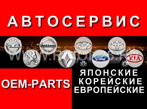 Ремонт Японских Европейских авто Краснодар СТО «Оem-parts»