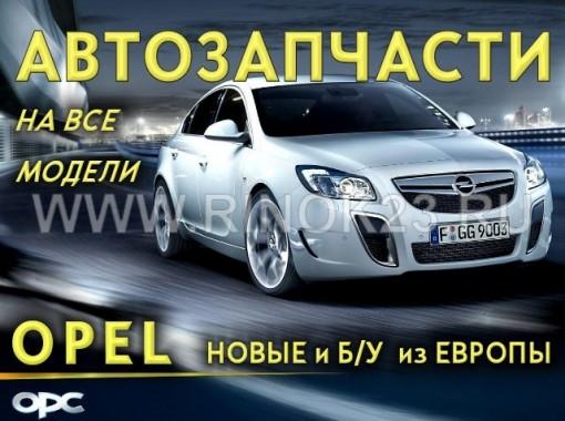 Авторазборка Опель (Opel) Славянск-на-Кубани