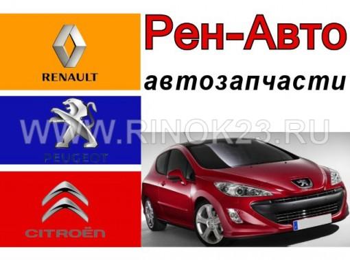 французские запчасти, ремонт Французских авто в Краснодаре