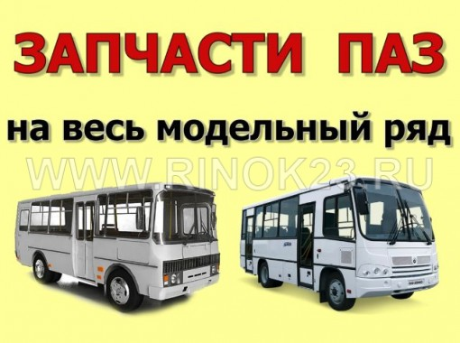 Запчасти для автобусов ПАЗ КАВЗ АВРОРА ЛИАЗ на все модели