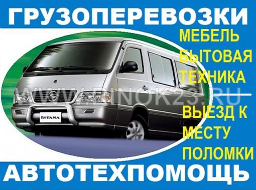 Грузоперевозки в Краснодаре и крае - переезды недорого и быстро