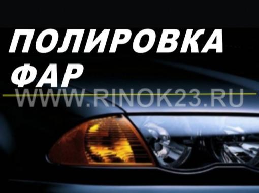 Полировка фар, восстановление прозрачности Краснодар АВТОПРОФИ-Юг