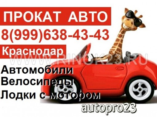 Прокат аренда автомобилей в Краснодаре компания Прокат РУ