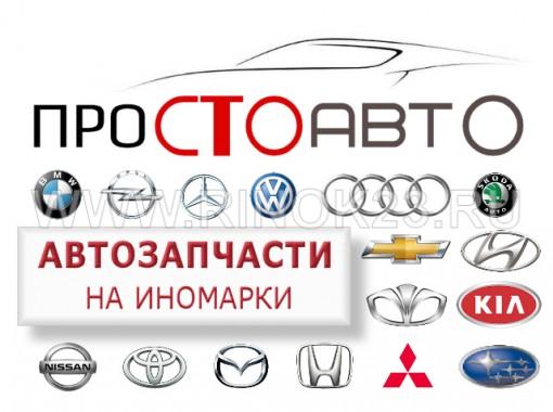 Запчасти на любые иномарки под заказ - автомагазин ПроСТОавто