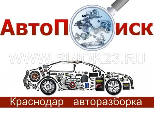 Разборка Японских Европейских авто Краснодар запчасти АВТО-ПОИСК