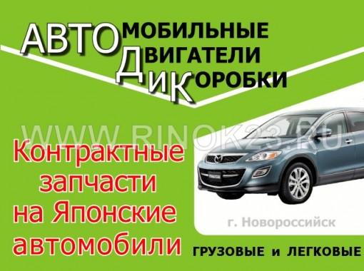 Контрактные Японские запчасти Новороссийск авто разборка АВТОДИК