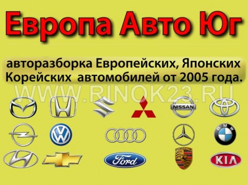 Авторазборка Европа Авто Юг