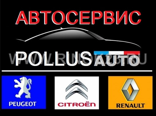 Ремонт Peugeot Renault Citroen Nissan Краснодар СТО P0LLUSauto