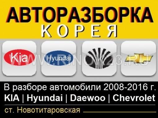Разборка авто Hyundai KIA Daewoo Chevrolet в ст. Новотитаровской
