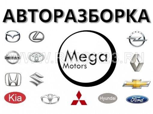 Авторазборка Мега-Моторс
