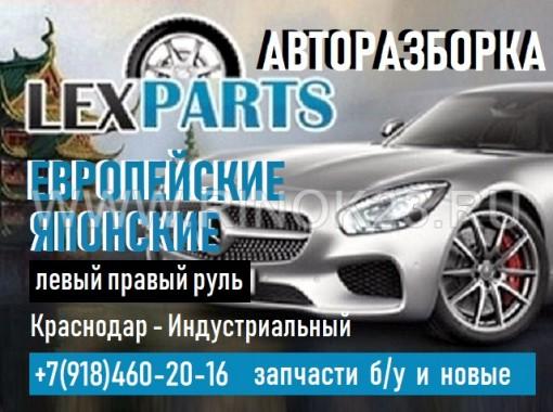 Разборка Европейских Японских авто в Индустриальном LEXPARTS