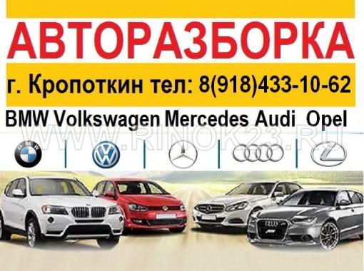 Разборка Mercedes BMW Volkswagen Audi Opel запчасти б/у Кропоткин