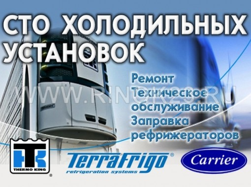 Техническое обслуживание, заправка, ремонт рефрижераторов и холодильных установок в Краснодаре