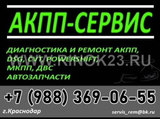 Ремонт АКПП CVT DSG МКПП в Краснодаре СТО АКПП-Сервис