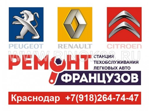 Автосервис «Ремонт Французов»