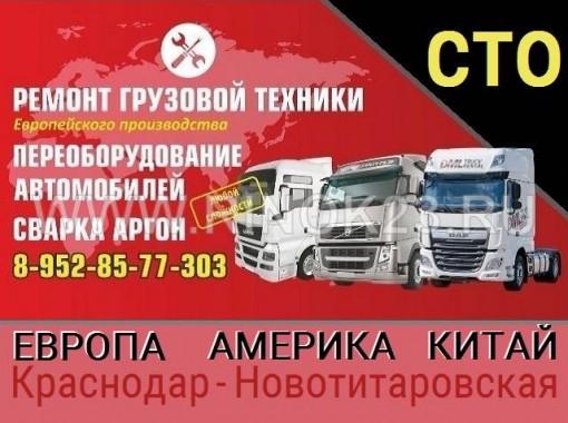 Грузовое СТО ремонт грузовиков в Новотитаровской (Динской район)