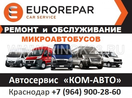 Автосервис микроавтобусов «Eurorepar»